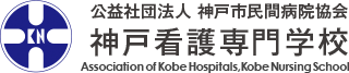 学生の一日|神戸看護専門学校