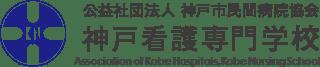 入学希望の方へ|神戸看護専門学校