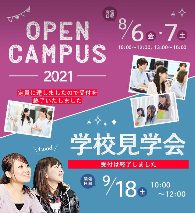オープンキャンパス2021・学校見学