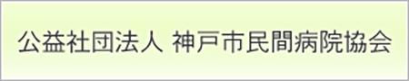 公益社団法人 神戸市民間病院協会